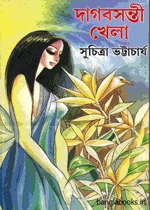 Dagbashanti Khela by Suchitra Bhattacharya ebook