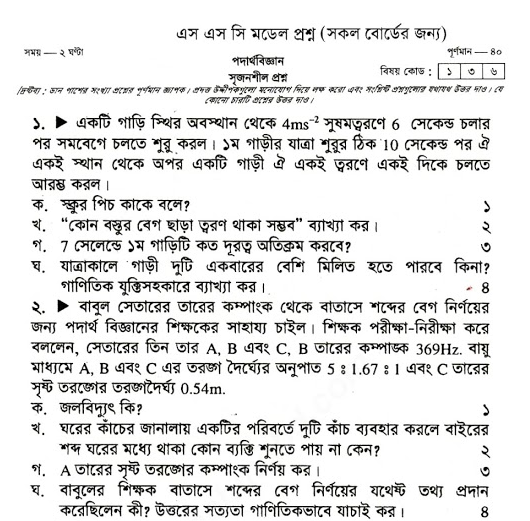 Panjeree hsc test paper 2019 pdf download