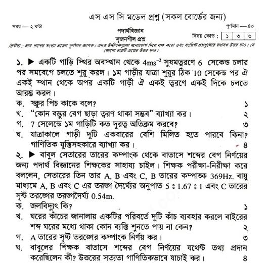 Ssc Test Paper Pdf