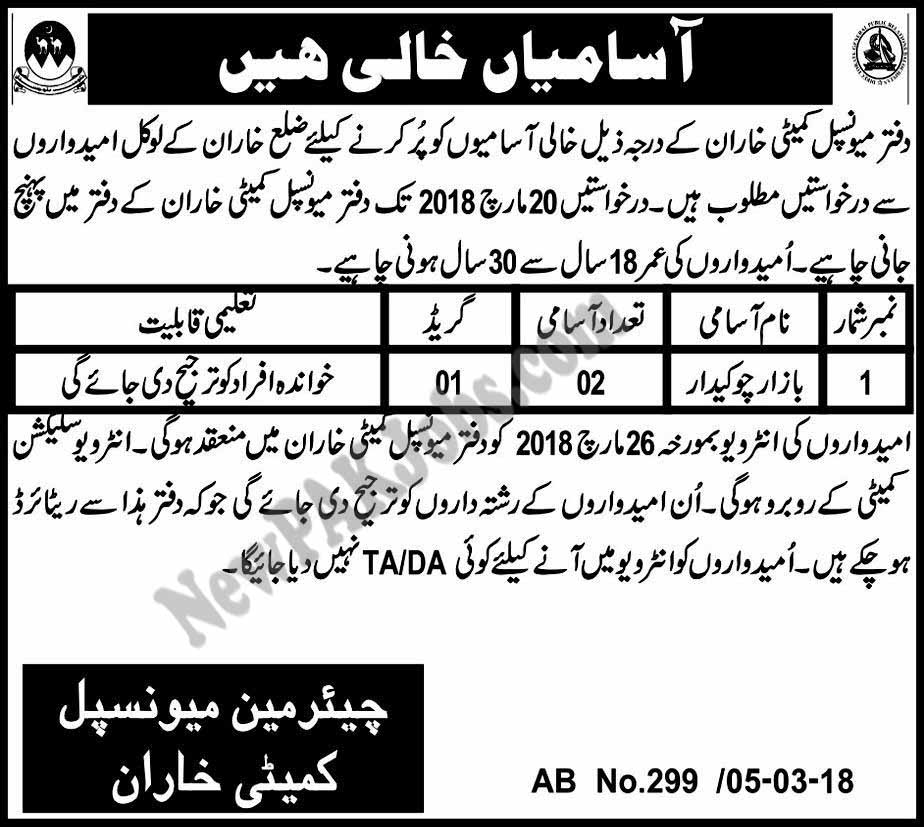 Municipal Committee Kharan Balochistan