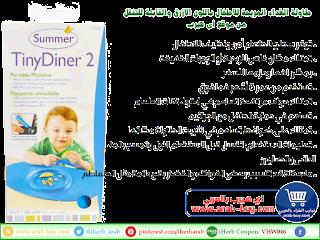 طاولة الغداء المريحة للأطفال باللون الازرق والقابلة للتنقل  من موقع اي هيرب