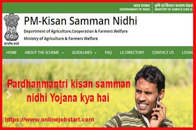 Pardhanmantri kisan samman nidhi Yojana kya hai