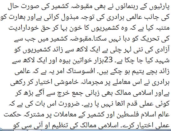 essay on kashmir issue in urdu
