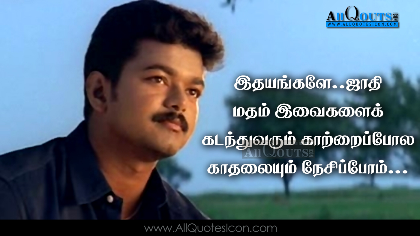 Tamil Film Love Images With Dialogue - Impremedianet-2370