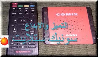 احدث ملف قنوات COMIC 999iHD MINI محدث دائما بكل جديد