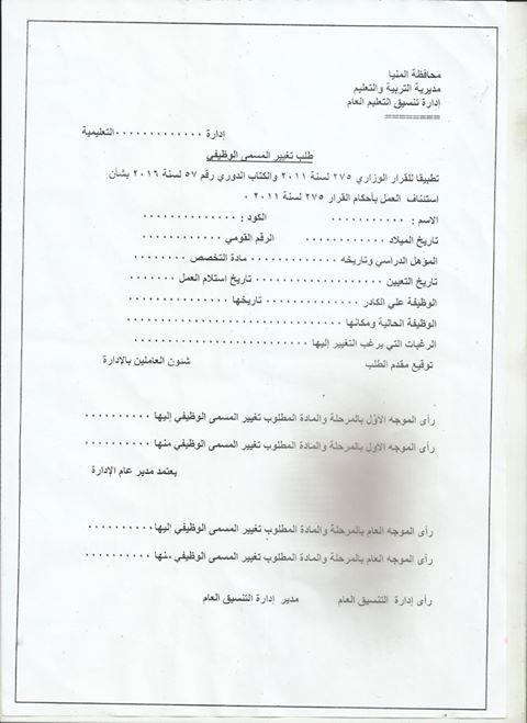 استمارة تغيير المسمي الوظيفي 2017