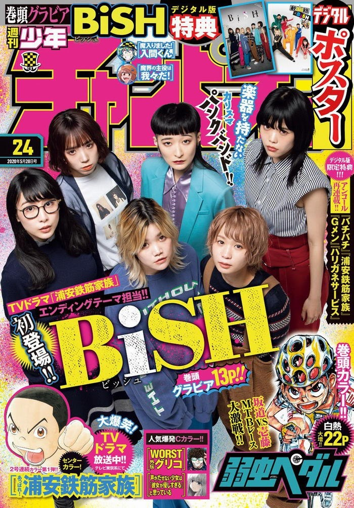 [Shonen Champion] 2020 No.24 BiSH