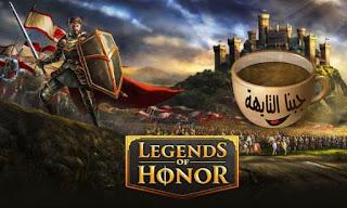تنزيل العاب اكشن للكبار- تحميل لعبة Legends of Honor