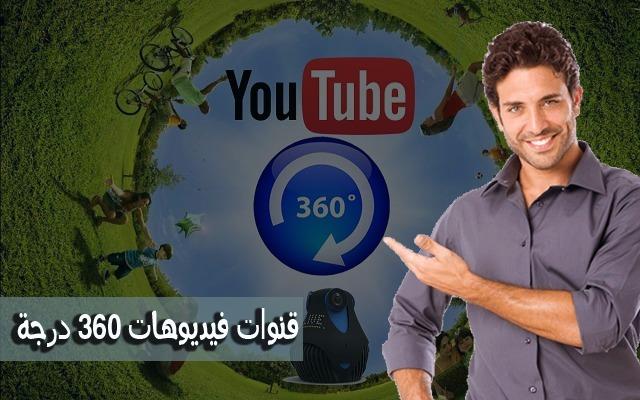 تعرّف على 6 قنوات على اليوتيوب لمشاهدة أفضل فيديوهات الواقع ا الإفتراضي بتقنية 360 درجة