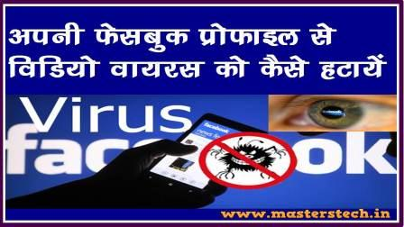 video virus on facebook