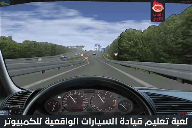 لعبة تعليم القيادة الواقعية 3D Driving School