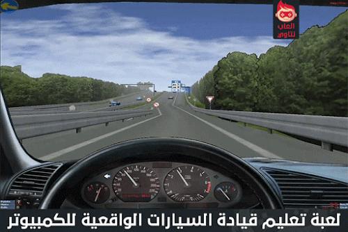تحميل لعبة تعليم قيادة السيارات والدراجات 2017 برابط مباشر 3D Driving School