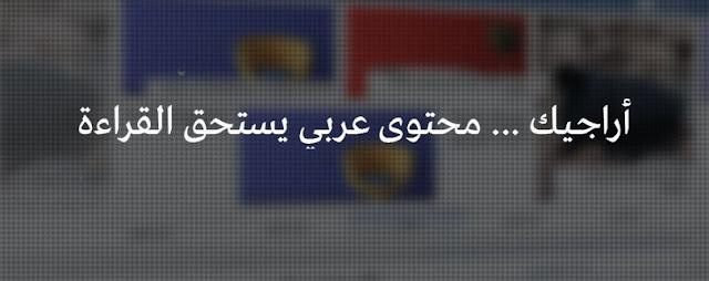شعار موقع Arageek
