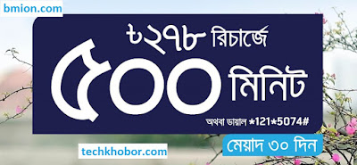 Grameenphone-Gp-278Tk-Minute-Pack-278Tk-Recharge-Offer-500Minutes-(GP-Any local operator)-talktime-voice-bundle-offers
