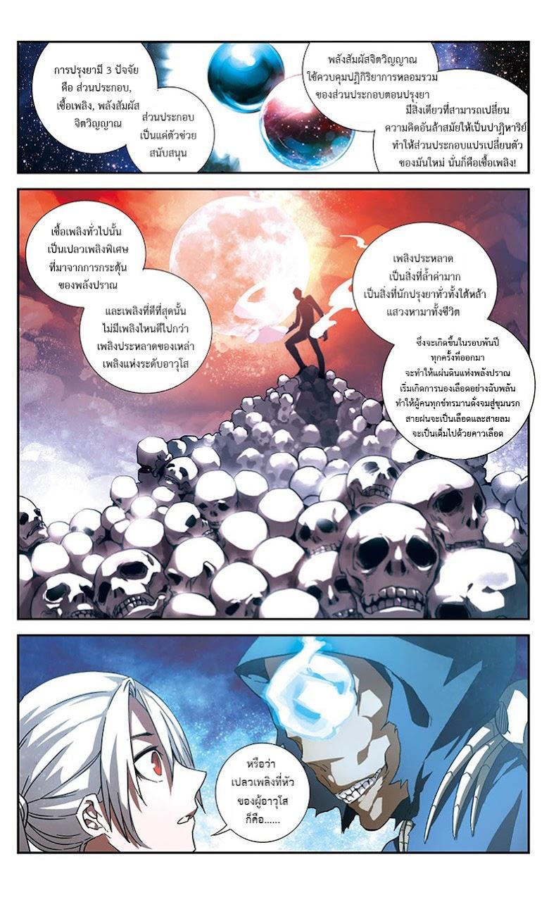 Doupo Cangqiong Yaolao - หน้า 22