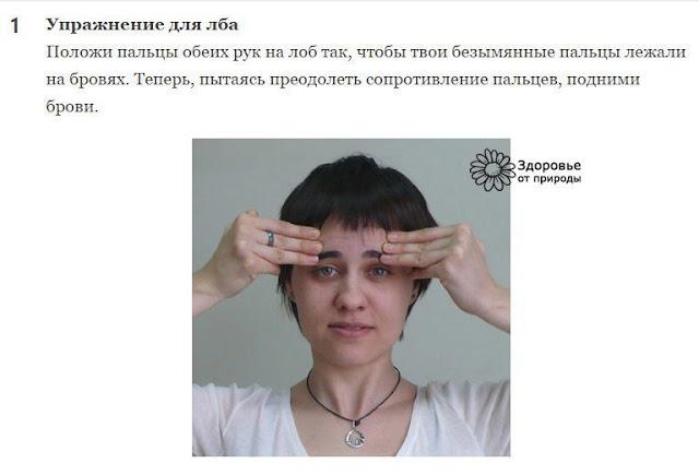 Элементapные yпражнeния для подтяжки мышц лица.
