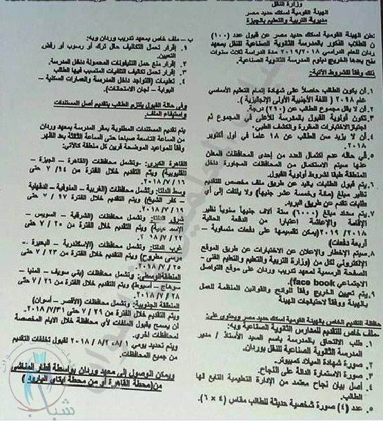الاعلان الرسمى للهيئة القومية لسكك حديد مصر التقديم مفتوح حتى 31 يوليو