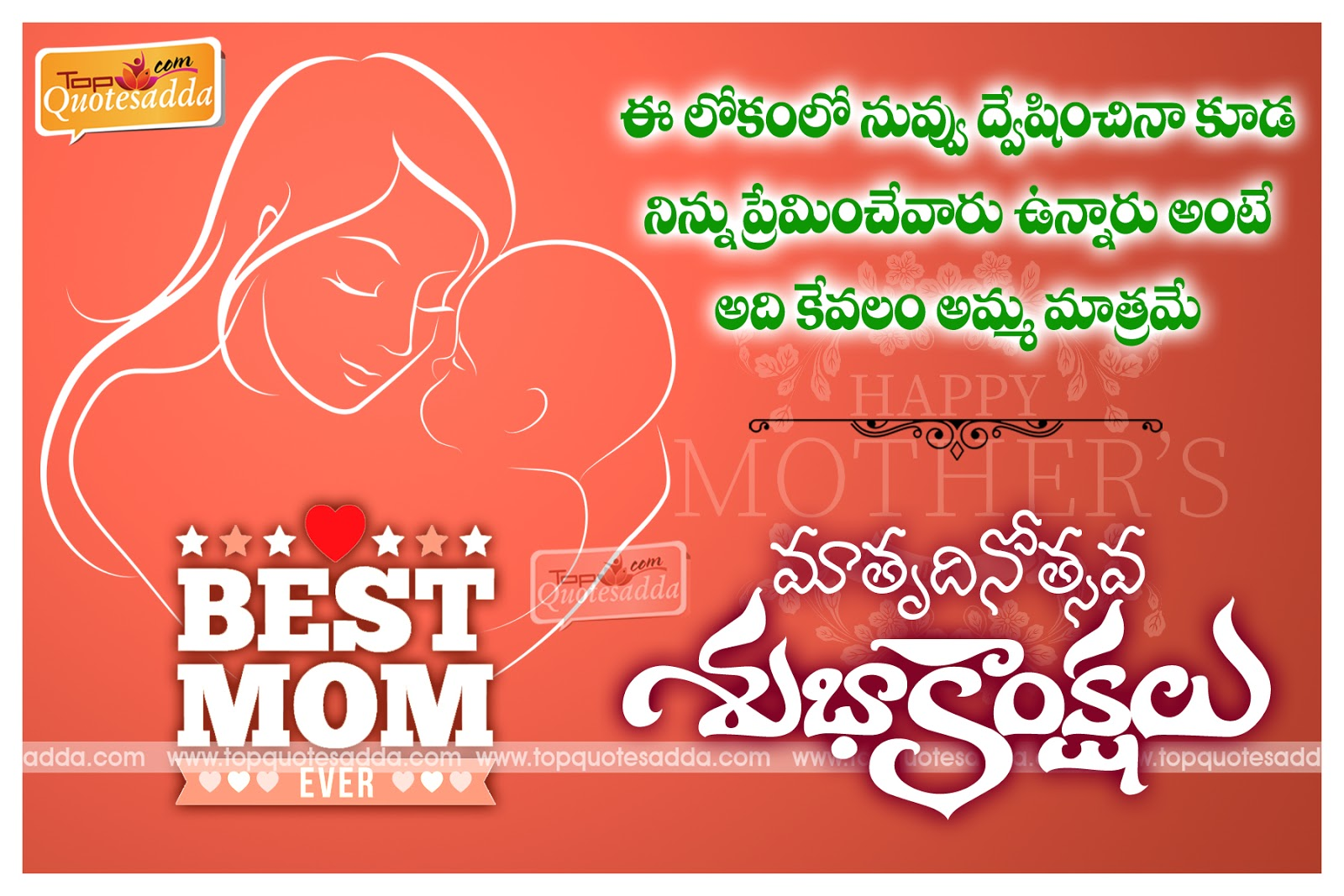 Happy Mothers Day Telugu Quotes And Greetings Topquotesadda