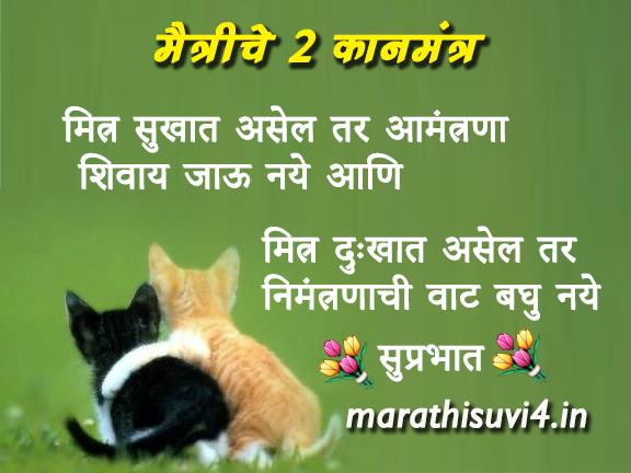 Mantras of friendship quotes   Marathi suvichar