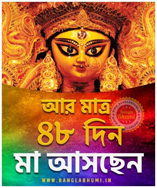 Maa Asche 48 Days Left, Maa Asche Bengali Wallpaper