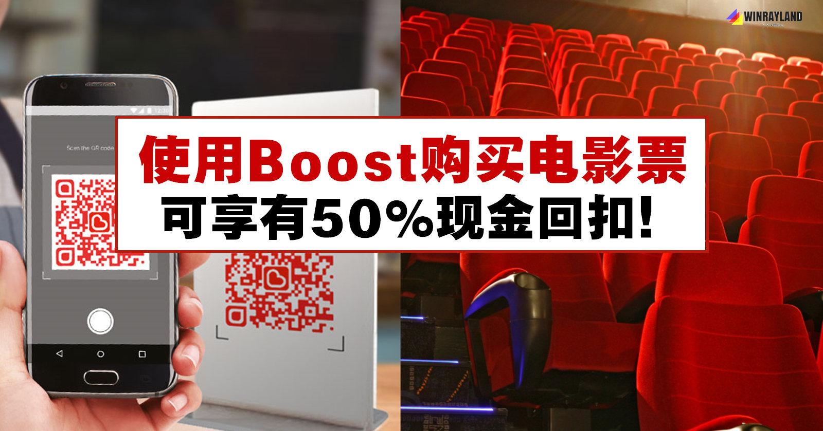 使用Boost购买电影票可享有50%现金回扣!