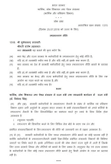 questions-on-transfer-policy-news-in-hindi