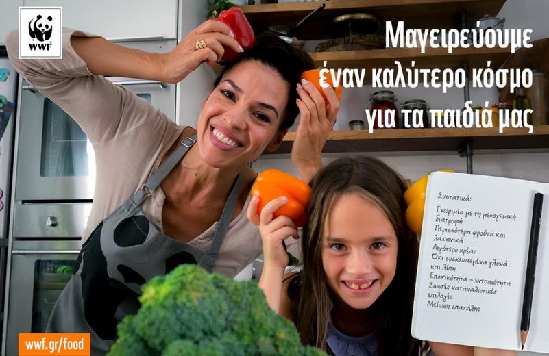 Μαγειρεύουμε έναν καλύτερο κόσμο για τα παιδιά μας