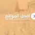 أفضل المواقع #3 مواقع ألوان