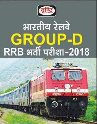 Railway Group D E-Book by Drishti Publications in Hindi PDF Download