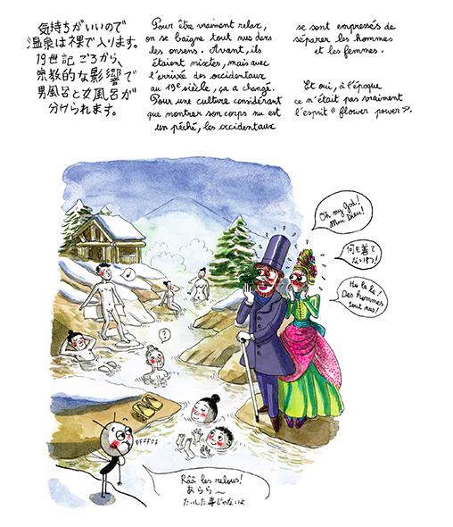 J'aime le nattô, le onsen (planche 2/3), illustration par Julie Blanchin