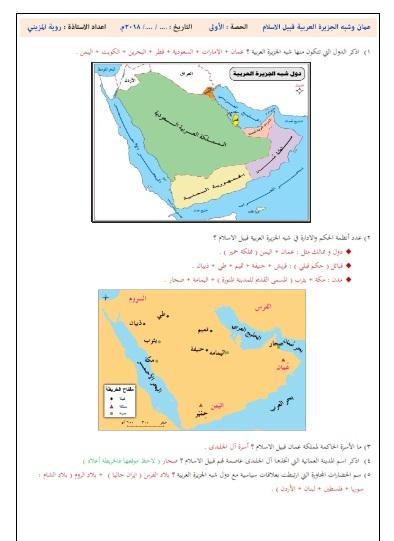 ملخص درس عمان وشبه الجزيرة العربية قبيل الاسلام