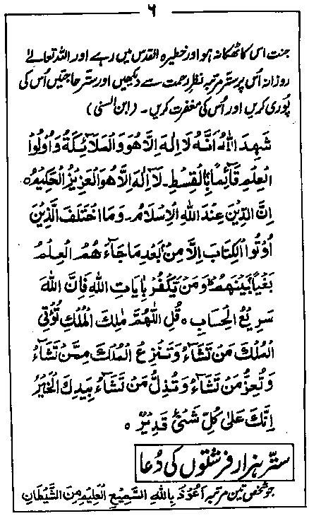 Islamic Wazaif Urdu Book