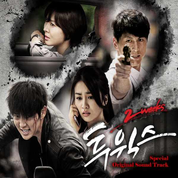 Various Artists – Two Weeks OST Special