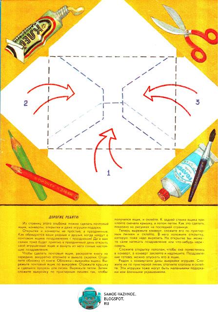 Игрушки из бумаги. Праздничная почта книга СССР самоделки альбом самоделок, схема почтового ящика для склеивания, почтовый ящик самоделка для детей, самоделка письма, открытки, конверты поделки из бумаги советские.
