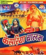 राजस्थानी गाने मुफ्त में डाउनलोड करें Rajasthani gaane muft mein download karen