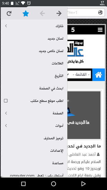 وأخيراً وبعد طول إنتظار متصفح  فايرفوكس يدعم اللغة العربية على هواتف أندرويد