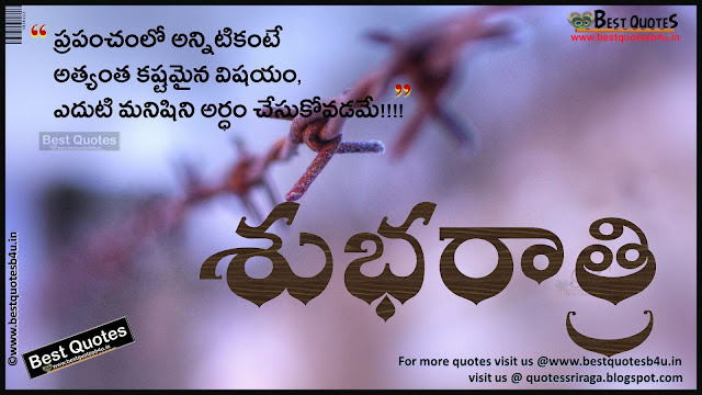 Telugu Good night messages understanding the life quotes