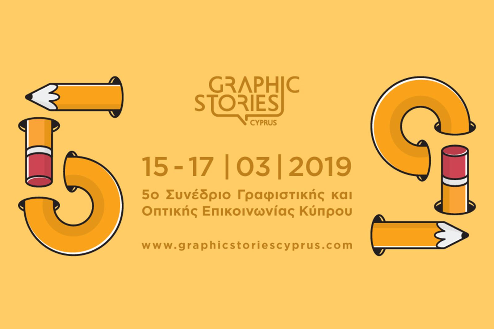 5ο Συνέδριο Γραφιστικής και Οπτικής Επικοινωνίας Κύπρου