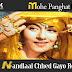 Mohe Panghat Pe Nandlaal Chhed / मोहे पनघट पे नन्दलाल छेड़ गयो रे / Mughal-e-Azam (1960)