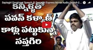 Saptagiri Emotional Speech @ Saptagiri Express Movie Audio Launch   Pawan kalyan