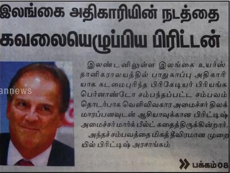 News paper in Sri Lanka : 24-02-2018