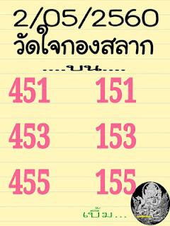 เลขเด่น  451  151  453  153  455  155