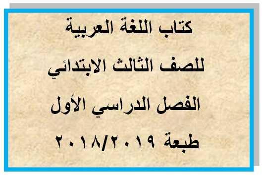 كتاب اللغة العربية للصف الثالث الترم الأول 2019- موقع مدرستي