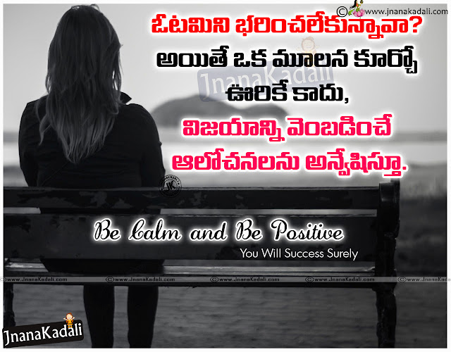 telugu quotes on life,telugu quotes on love,telugu quotations,telugu quotes wallpapers,telugu quotes on friendship,telugu quotations in telugu language,telugu quotations on success, telugu quotes images for life Inspirational,Life quotes in telugu,latest quotes images in telugu,latest quotes of telugu manchi matalu,quotes images in telugu