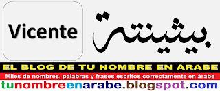 Nombre de Vicente en letras arabes