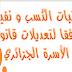 إثبات النسب ونفيه وفقا لتعديلات قانون الأسرة الجزائري pdf