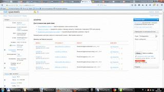 перенаправление доменных имен на sweb