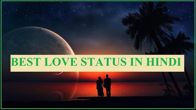 Best Love Status In Hindi | बेस्ट लव स्टेटस इन हिंदी