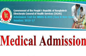Dental Admission Result 2017-18 www.dghs.teletalk.com.bd