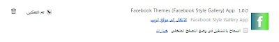 facebook themes in google